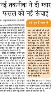 Navbharat Times Del Lukhnow -12th Nov'14